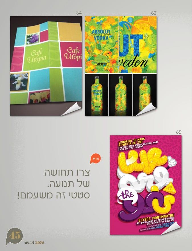 catalog45