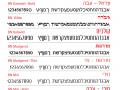 Hebrew_Fontim-02