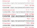 Hebrew_Fontim-07