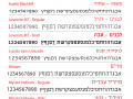Hebrew_Fontim-09