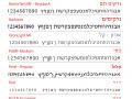 Hebrew_Fontim-10