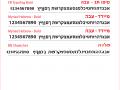 Hebrew_Fontim-17