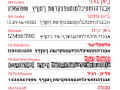 Hebrew_Fontim-19
