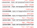 Hebrew_Fontim-27